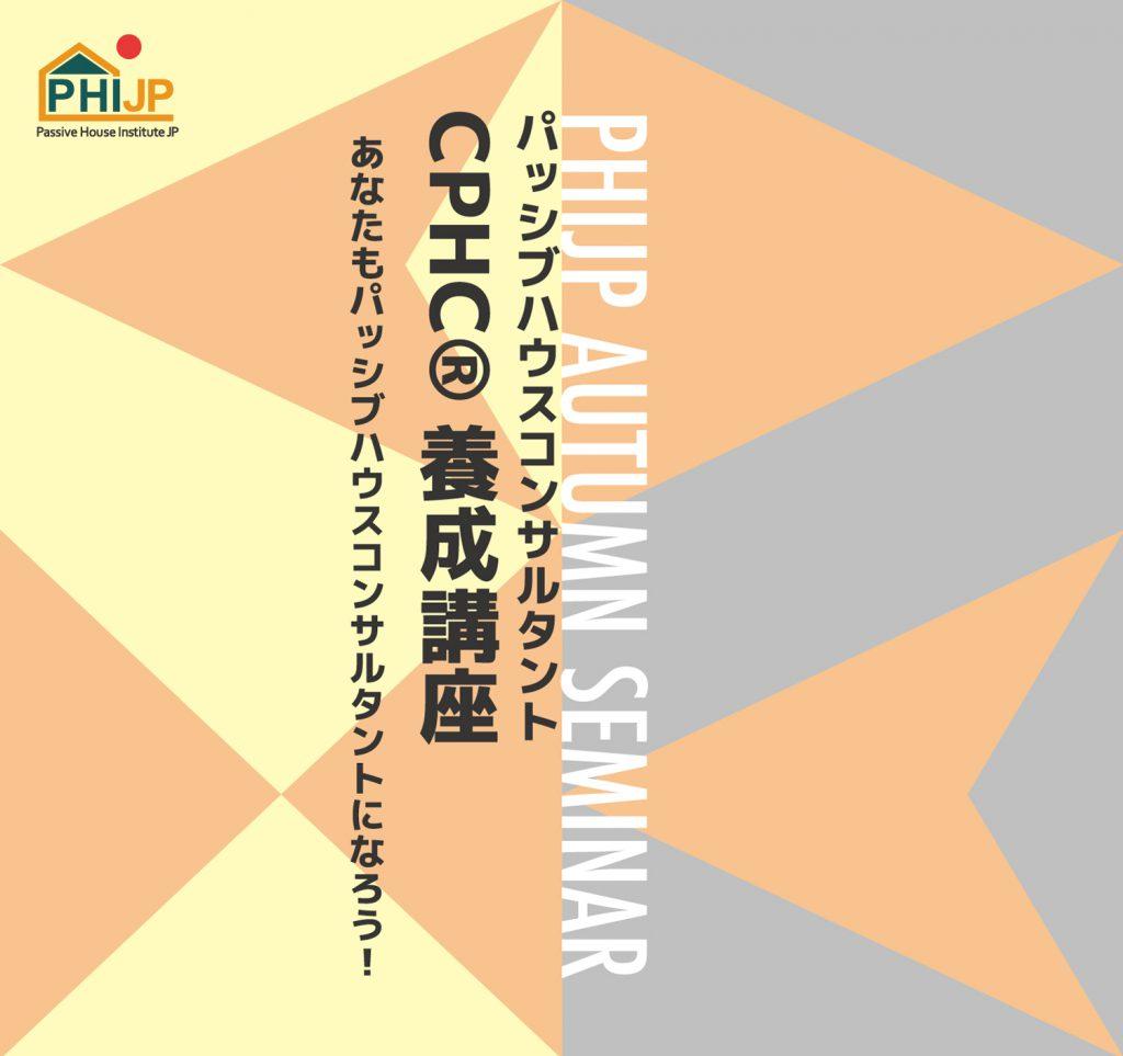 10/3(木)パッシブハウスコンサルタントCPHC®養成講座