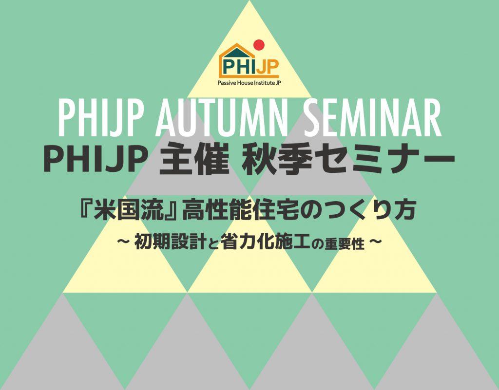 10/3(木) PHIJP主催秋季セミナー 『米国流』高性能住宅のつくり方