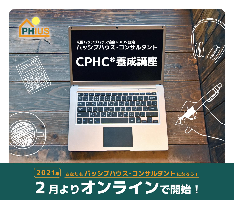 パッシブハウスコンサルタントCPHC養成講座 PHIUS